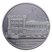 5 гривен 2016 г. 150 лет Национальной парламентской библиотеке Украины