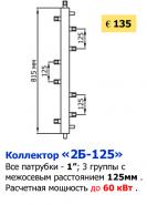"""Коллектор """"2В-145"""""""