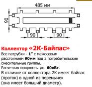 """Коллектор """"2К-Байпас"""""""