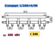 """Коллектор """"Стандарт-1/160+4/90"""""""