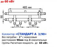 """Коллектор """"Стандарт-А 3/90"""""""