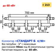 """Коллектор """"Стандарт-Б 4/90"""""""