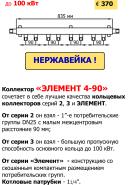 """Коллектор """"Элемент 4-90"""" нержавейка"""