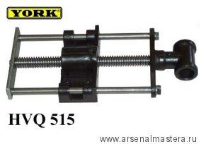 Винт быстрозажимной York HVQ515 для верст. тисков с двумя направляющими D24 мм 390 / 205 мм М00007879