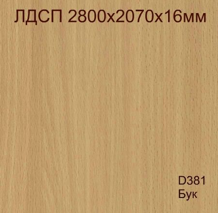 ЛДСП 2,8*2,07*16 D381 Бук Кроностар