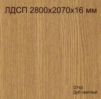ЛДСП 2,8*2,07*16 D740 Дуб светлый Кроностар