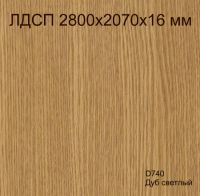 ЛДСП 2,8*2,07*16 D740 Дуб светлый Кроностар