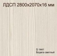 ЛДСП 2,8*2,07*16 D 1441 Бодега cветлый Кроностар