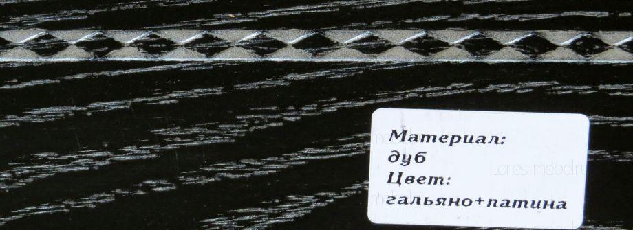 Гальяно + патина серебро (черная эмаль)