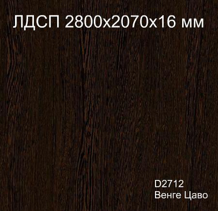 ЛДСП 2,8*2,07*16 D2712 Венге Цаво Кроностар