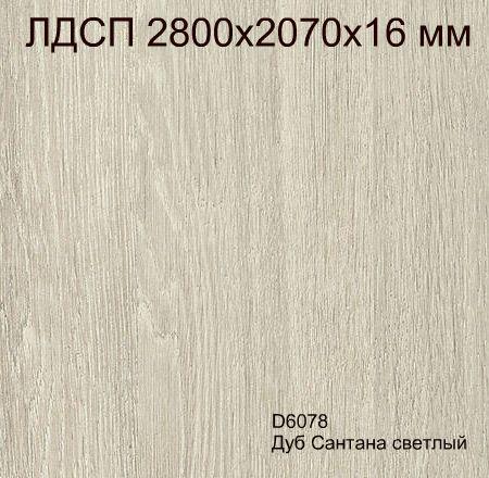 ЛДСП 2,8*2,07*16 D6078 Дуб Сантана светлый Кроностар