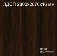 ЛДСП 2,8*2,07*16 D8138 Дуб Тортона Кроностар