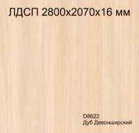 ЛДСП 2,8*2,07*16 D8622 Дуб Девонширский Кроностар