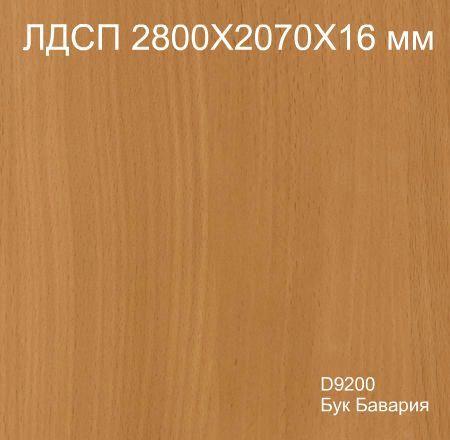 ЛДСП 2,8*2,07*16 D9200 Бук Бавария Кроностар