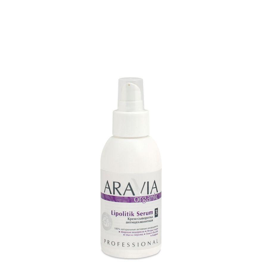 Крем-сыворотка антицеллюлитная, 100 мл. ARAVIA Organic