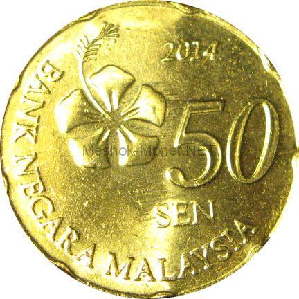Малайзия 50 сен 2014 г.