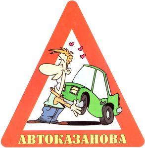 """Наклейка на авто """"Автоказанова"""""""