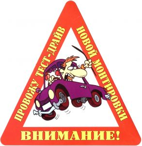 """Наклейка на авто """"Провожу тест драйв новой монтировки""""."""