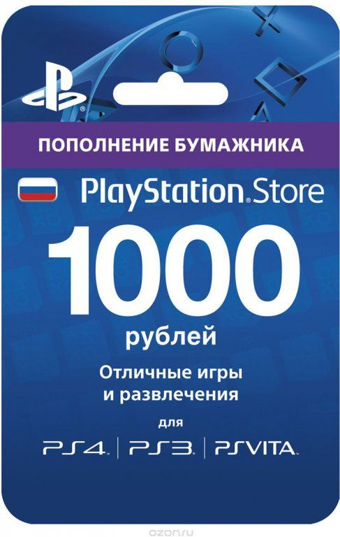 Пополнение бумажника playstation store 1000