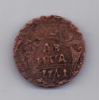 деньга 1741 г. R!