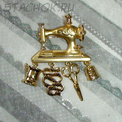 """Брошь """"Швейная машинка"""" под золото"""