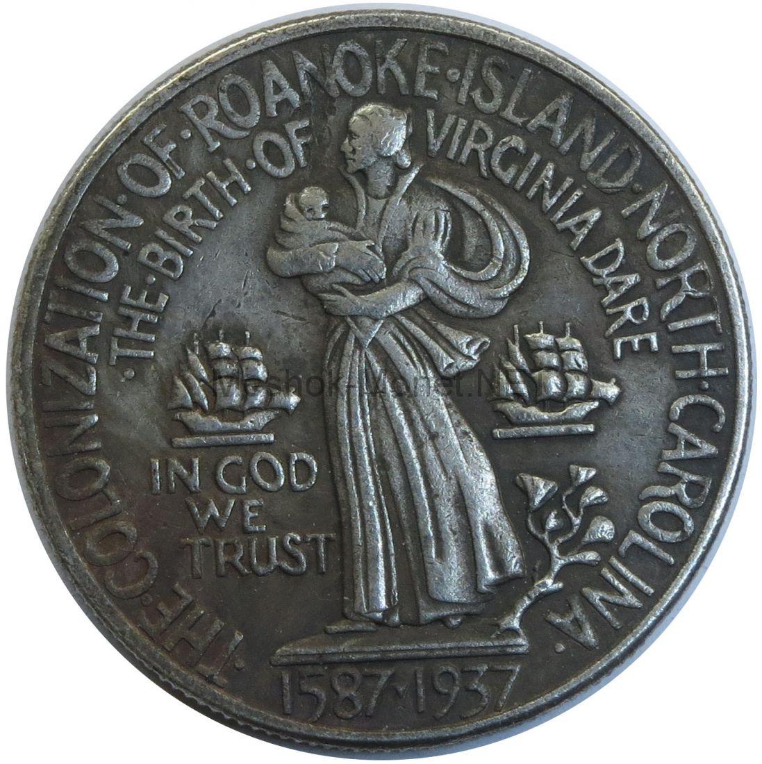 Копия 50 центов 1937 года Северная Королина