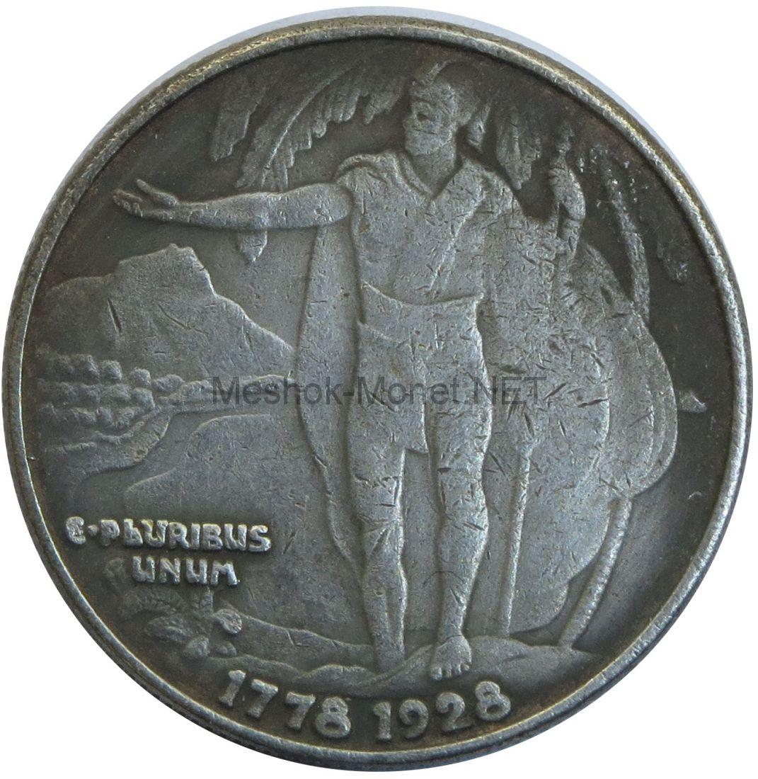 Копия 50 центов 1928 года Капитан Джеймс Кук