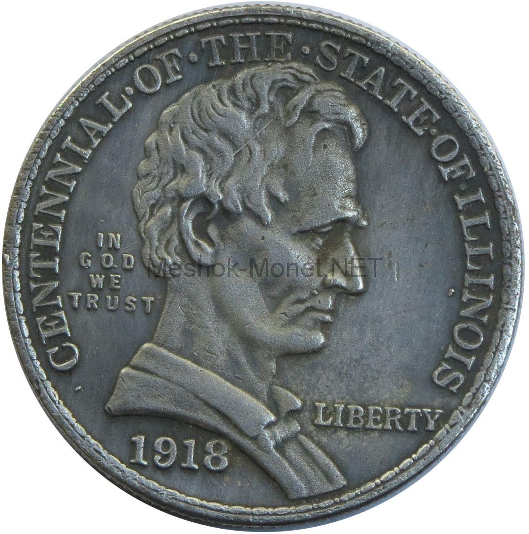 Копия 50 центов 1918 года Авраам Линкольн