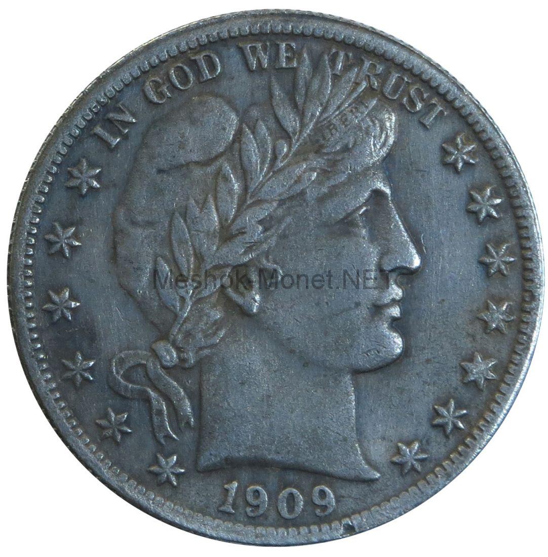 Копия 50 центов 1909 года
