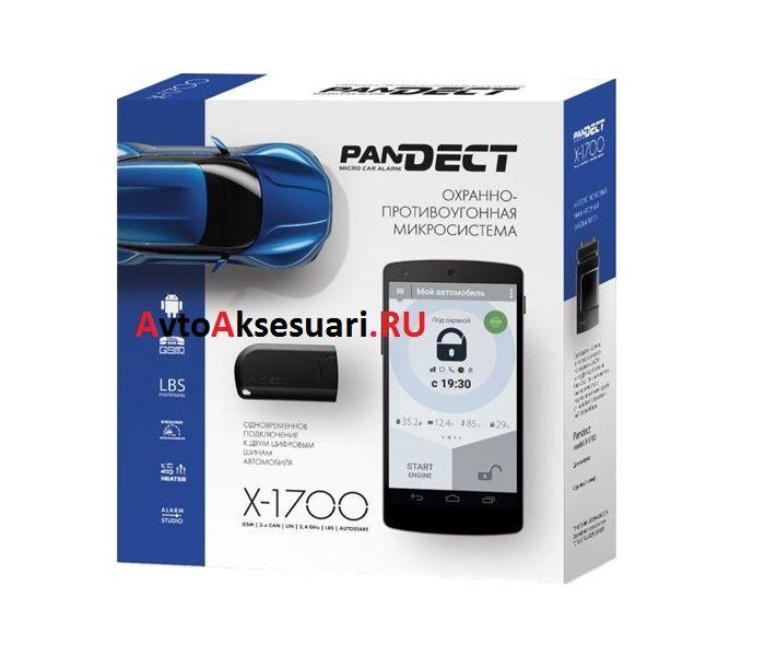Сигнализация Pandect X-1700