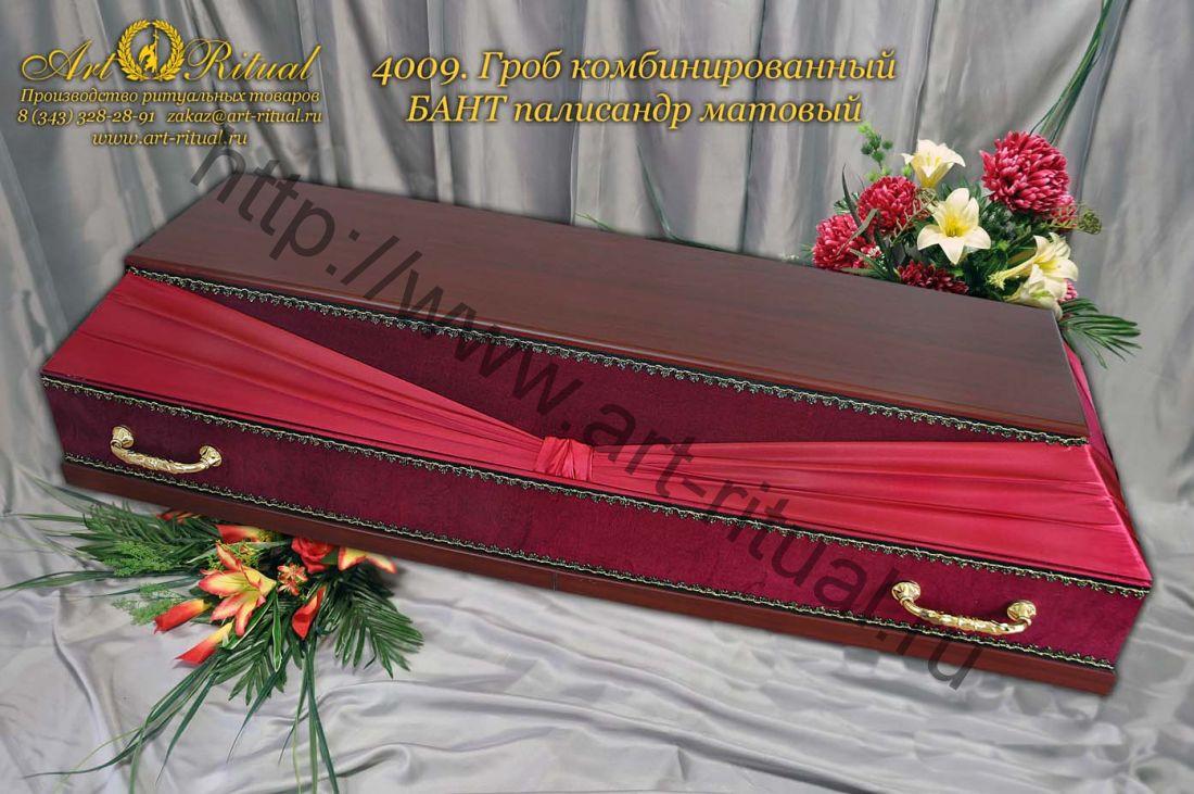 4009. Гроб комбинированный БАНТ палисандр матовый (ДЕТСКИЙ)