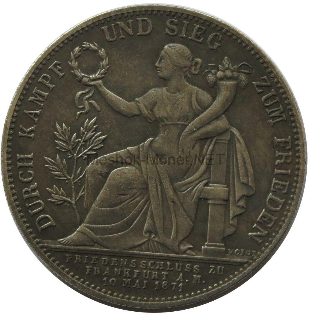 Копия Талер 1871 год Людвиг 2 победа над Францией