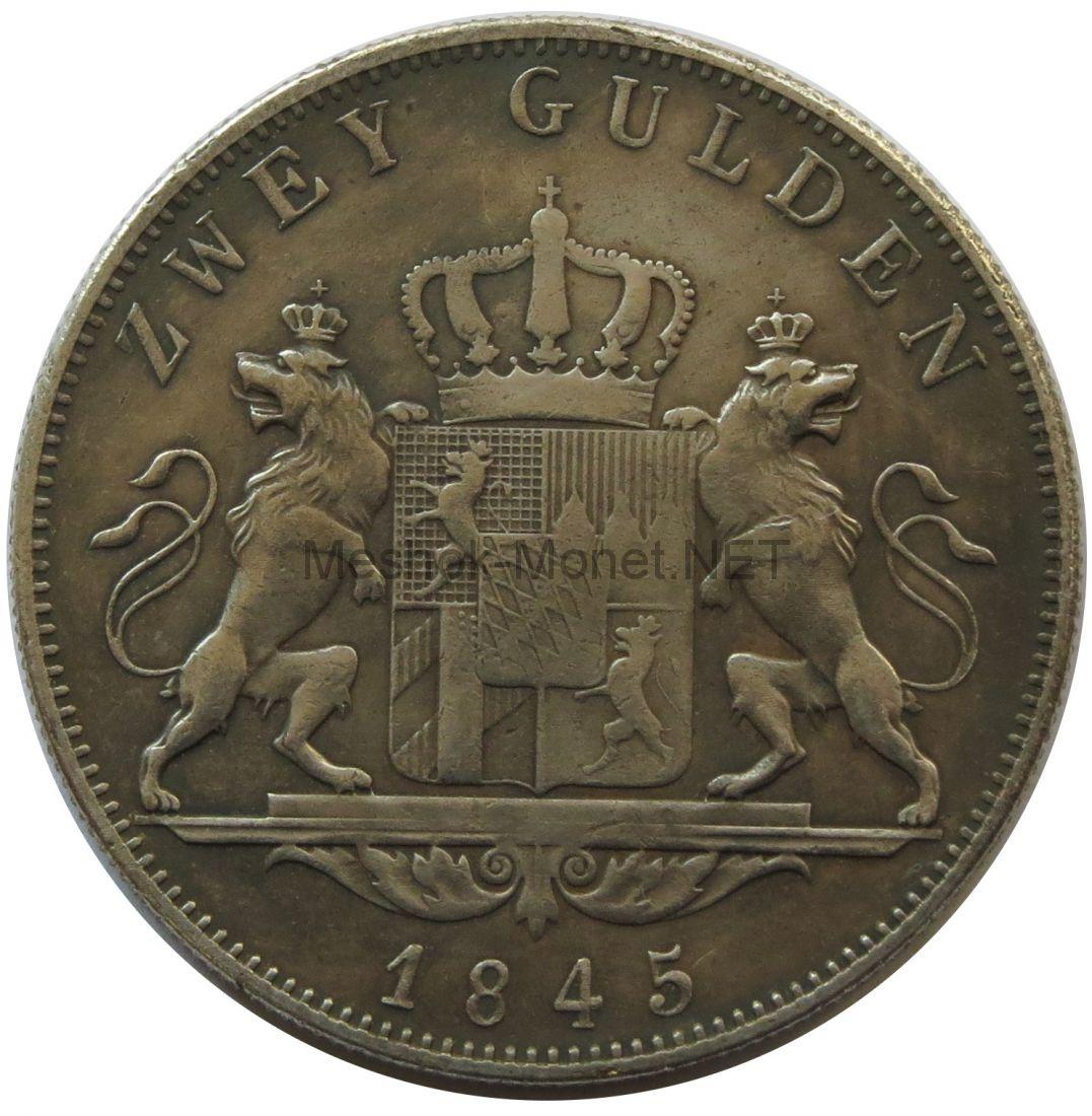 Копия 2 гульдена 1845 год Людвиг 1 Бавария