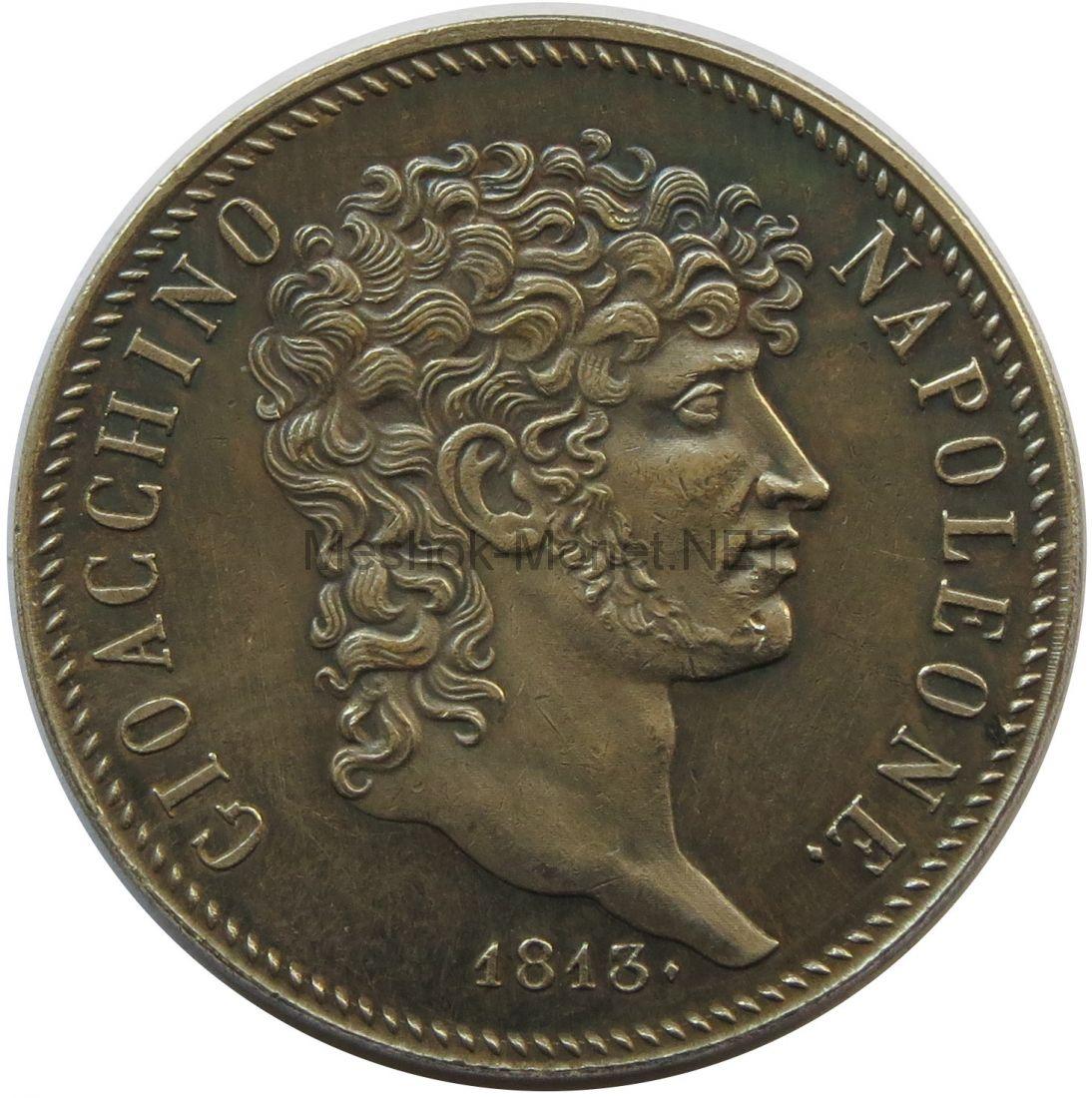 Копия 5 лир 1813 год Италия Наполеон