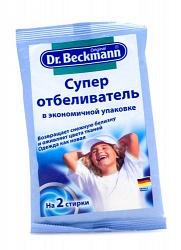 Немецкий супер отбеливатель в экономичной упаковке  Dr Beckmann