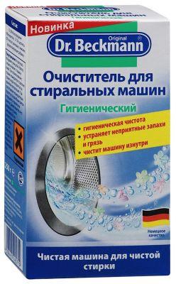 Немецкий очиститель для стиральных машин Гигиенический  Dr Beckmann 250мл