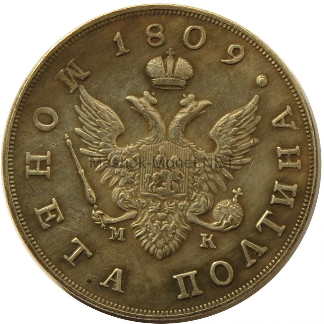 Копия Полтина 1809 года МК СПБ