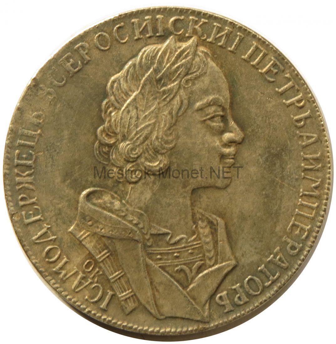Копия Рубль 1724 года ОК
