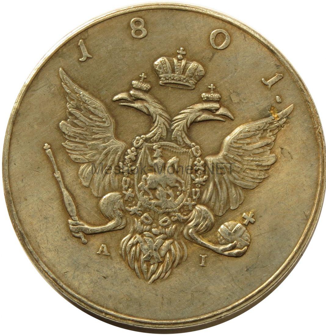 Копия 1 рубль 1801 года AI Орел на лицевой стороне