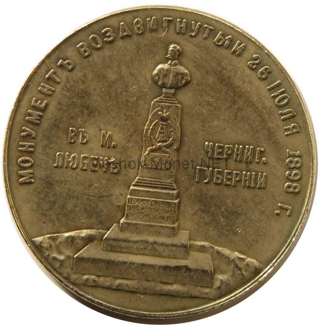 Копия Медаль 1898 года В память открытия монумента в Любече