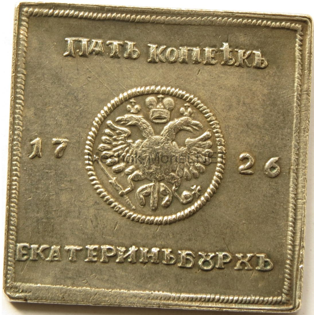 Копия Плата 5 копеек 1726 года