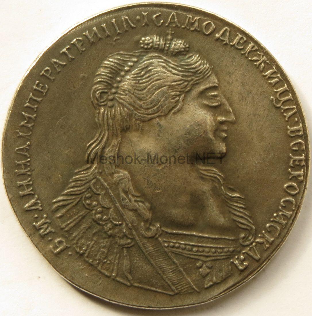 Копия Рубль 1735 года выпуклый чекан