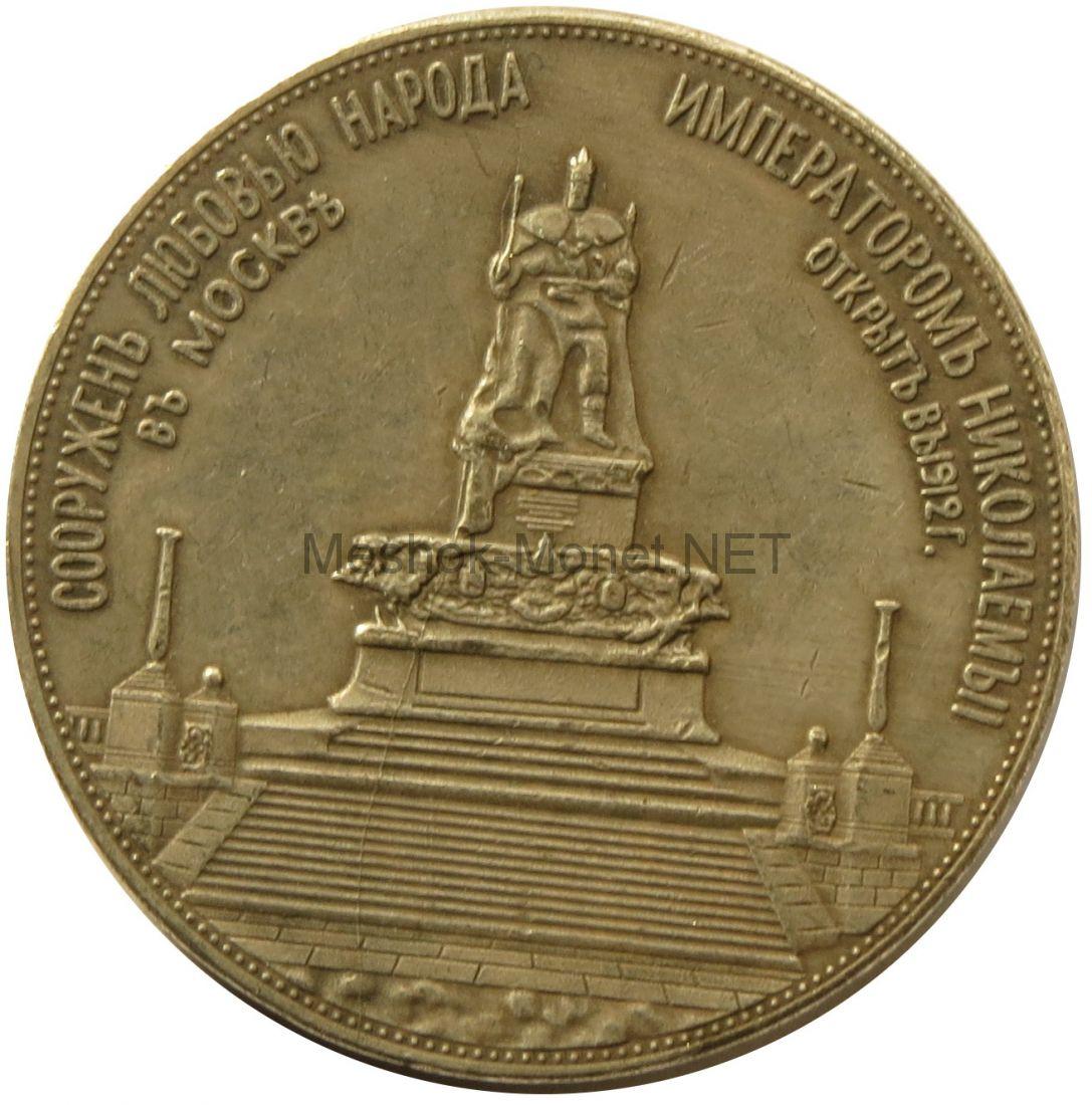 "Копия Медаль 1912 года ""Монумент императора Александра 3 (ТРОН)"