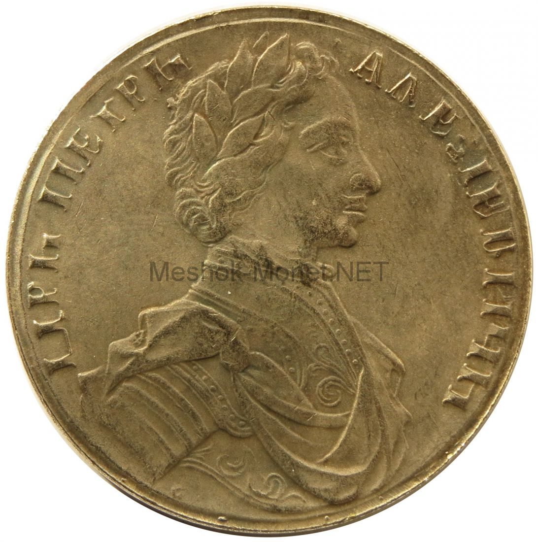 Копия Рубль 1712 года тип 1