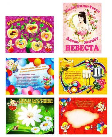 Набор плакатов для выкупа невесты № 3 (6шт)