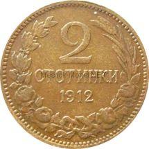 Болгария 2 стотинки 1912 г.
