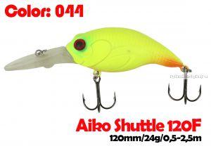 Воблер Aiko SHUTTLE 120F  120 мм/ 24 гр / 0,5 - 2,5 м / цвет - 044