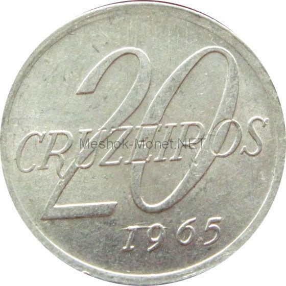 Бразилия 20 крузейро 1965 г.
