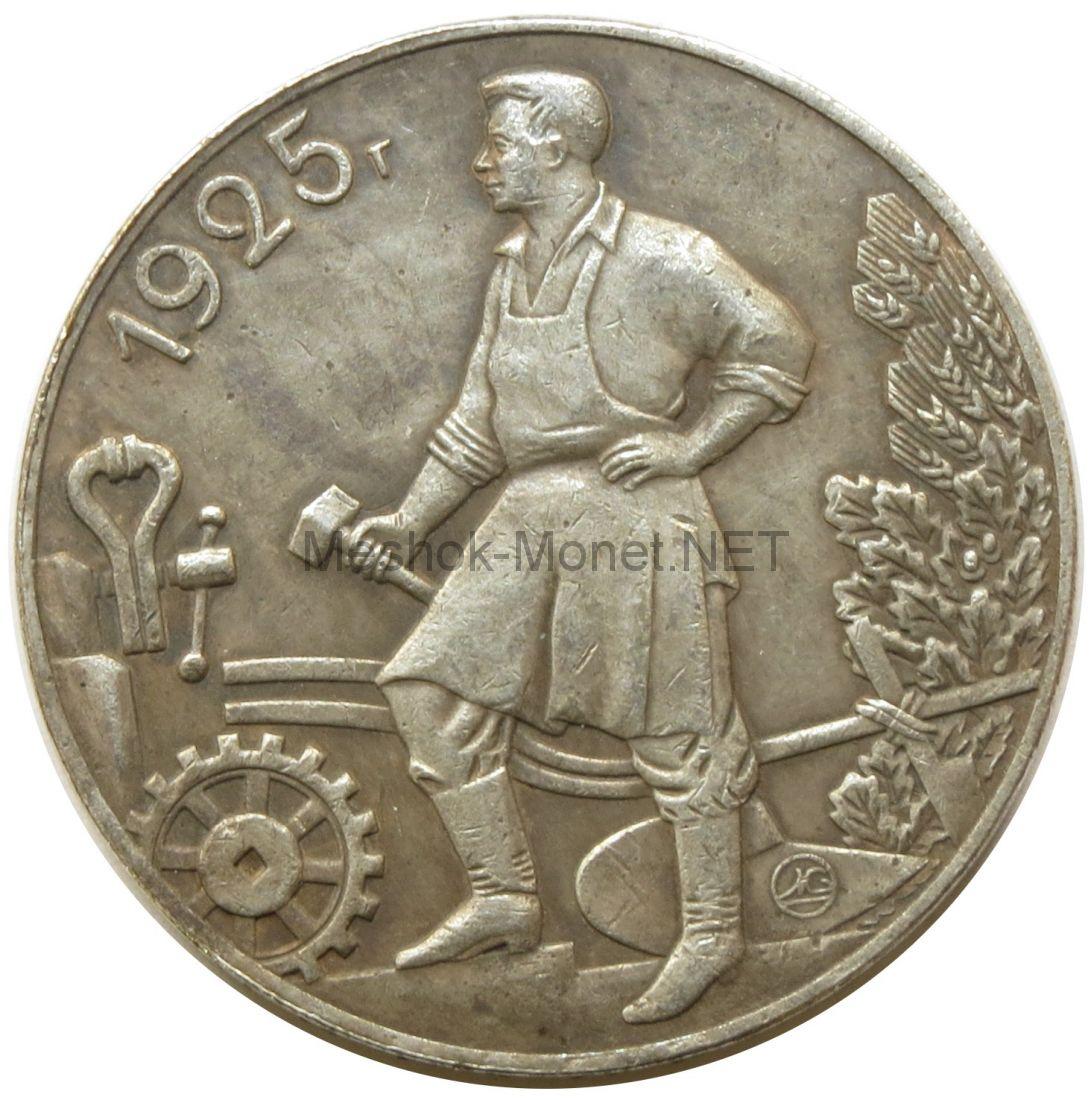 Копия 1 рубль 1925 года молотобоец