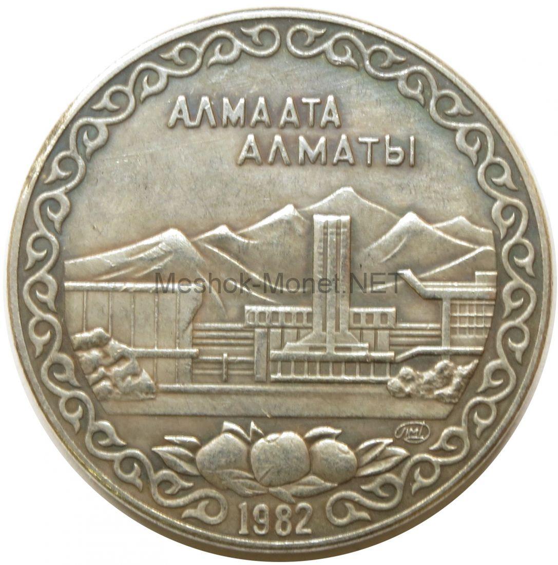 Копия 10 рублей 1982 год Алма Ата